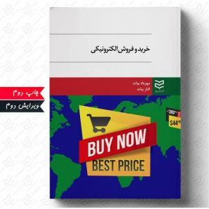 خرید و فروش الکترونیکی نویسنده مهرداد بیات و الناز بیات